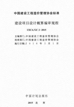 CECA/GC 2-2015规范,建设项目设计概算编审规程,概算编审规范,CECA/GC 2-2015建设项目设计概算编审规程