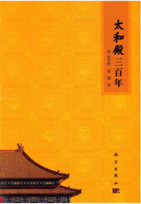 太和殿建筑历史,崔瑾,张克贵,《太和殿三百年》张克贵、崔瑾
