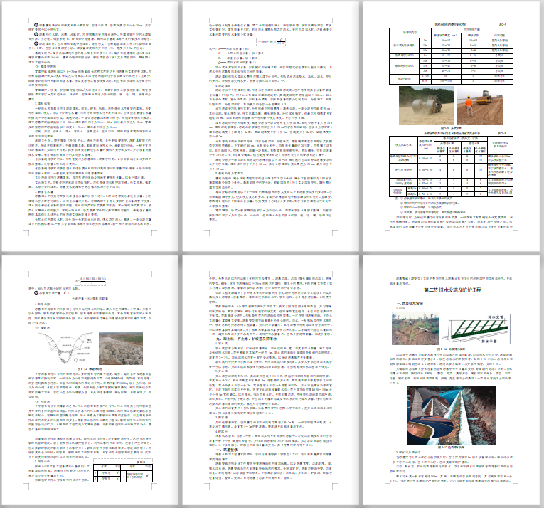 公路工程,工程预算,公路工程概预算培训教材