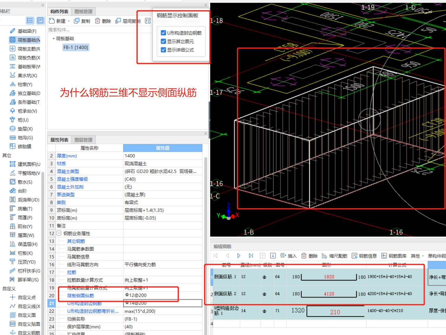 土建,土建计量GTJ,广西壮族自治区,答疑:GTJ2021筏板构件,为什么钢筋三维不显示侧面纵筋,明明已经设置了-广西壮族自治区土建,土建计量GTJ,