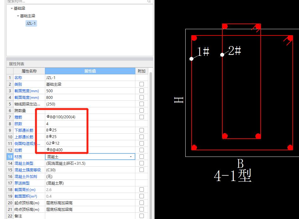 上海,土建,答疑:请教这个基础梁钢筋如何输入啊-上海土建,