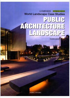 世界景观工程实录,中文版,公共建筑景观,高迪,《世界景观工程实录:公共建筑景观 中文版》高迪国际出版有限公司