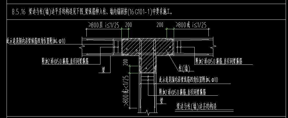 土建,重庆,答疑:请教梁柱平齐加筋的包含连梁和连梁框架梁吗?-重庆土建,
