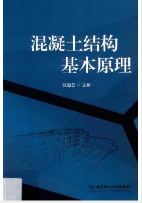 2018年版,基本原理,张淑云,混凝土结构,《混凝土结构基本原理》张淑云 2018年版