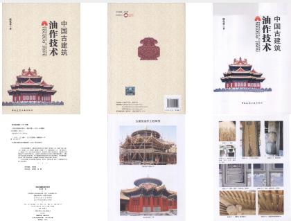中国,古建筑,油作技术,路化林,《中国古建筑油作技术》路化林