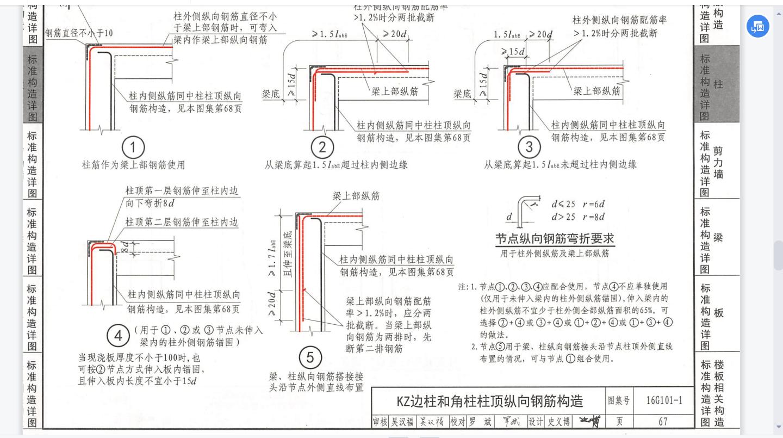 土建,江苏,答疑:非人防地库框架柱伸到顶板弯锚长度如何计算?-江苏土建,