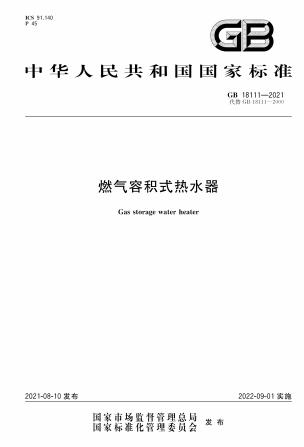 GB 18111-2021,GB 18111-2021规范,GB18111,热水器规范,燃气容积式热水器,GB 18111-2021 燃气容积式热水器 代替GB18111-2000