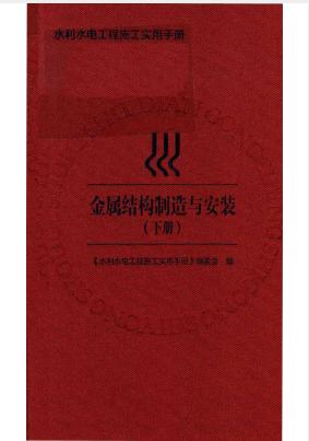 施工实用手册,水利水电工程,赵长海,金属结构制造与安装(上册),《水利水电工程施工实用手册 金属结构制造与安装(下册)》赵长梅