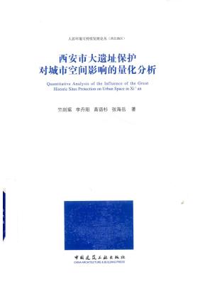城市遗址,大遗址的价值,竺剡瑶,西安市,《西安市大遗址保护对城市空间影响的量化分析》竺剡瑶