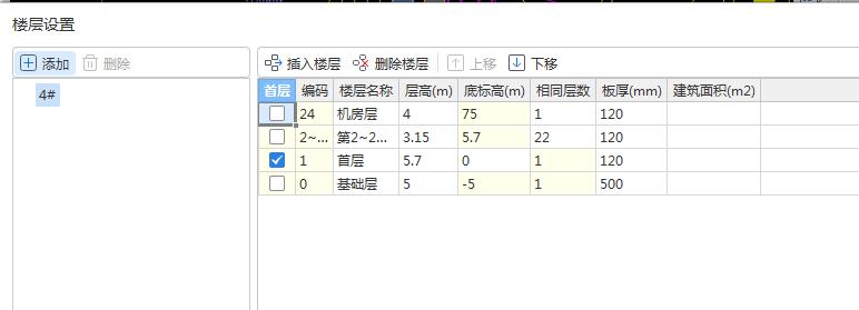 安装,安装算量GQI,海南,答疑:GQI2021、标准层配电箱配线建模-海南安装,安装算量GQI,