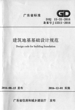 DBJ15-31-2016,广东省标准,建筑地基基础设计规范,DBJ15-31-2016 建筑地基基础设计规范 附条文说明 广东省标准