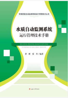 2019年版,张丹,水质自动监测系统,系统管理技术手册,罗彬,《水质自动监测系统运行管理技术手册》罗彬 张丹 2019年版