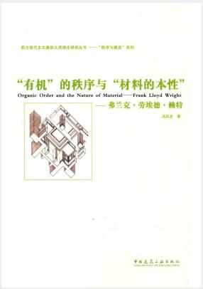 有机的秩序,材料的本性,汤凤龙,秩序与建造系列,《有机的秩序和材料的本性:弗兰克·劳埃德·赖特》汤凤龙 秩序与建造系列