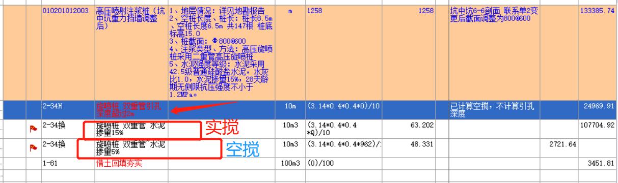 土建,浙江,计价软件GCCP,预算,答疑:三轴搅拌桩-浙江土建,预算,计价软件GCCP,