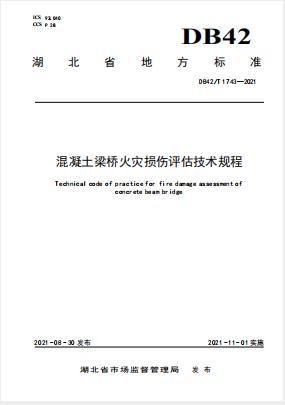 DB42/T 1743-2021,DB42/T 1743-2021规范,初步损伤评估,混凝土梁桥火灾,DB42/T 1743-2021 混凝土梁桥火灾损伤评估技术规程