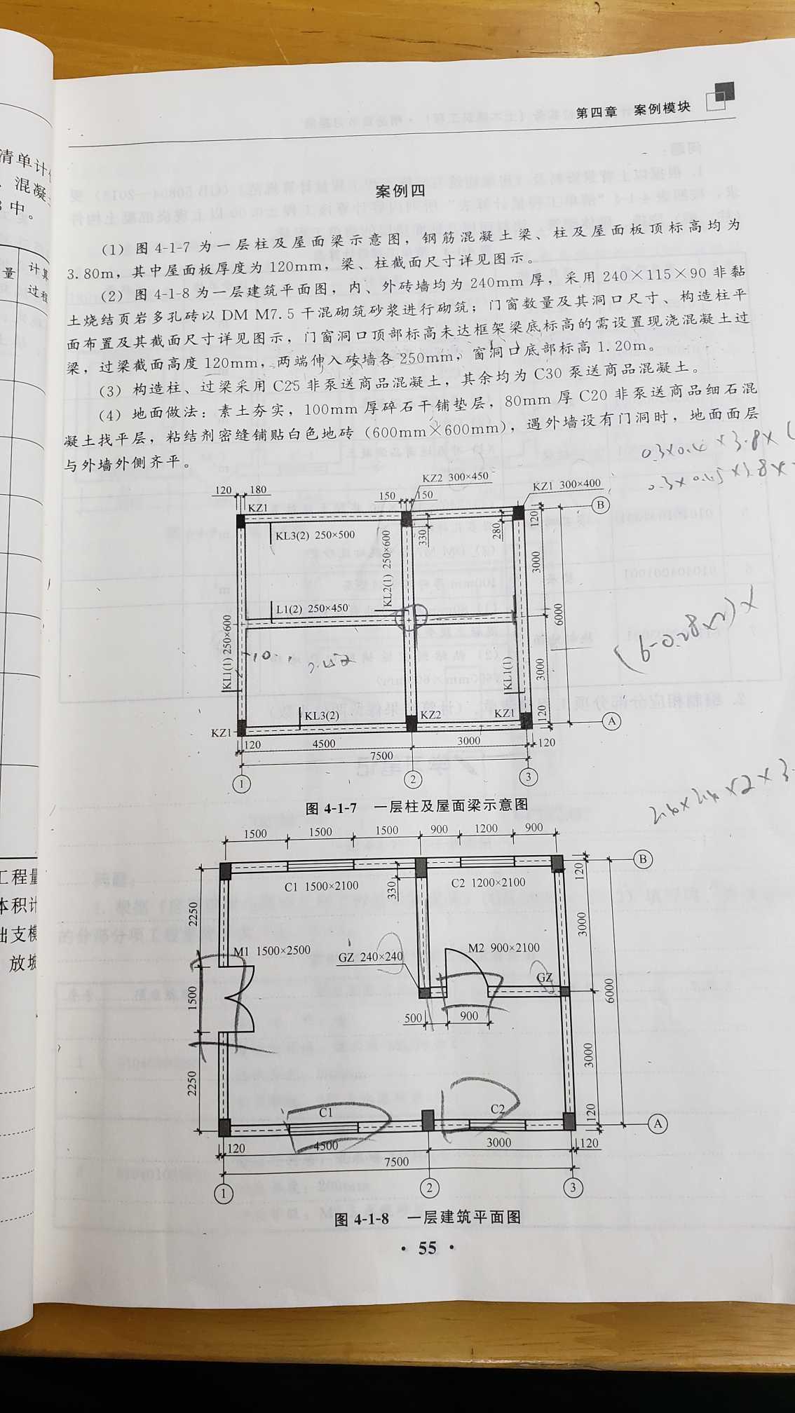 北京,土建,答疑:各位大佬,帮忙看下构造柱计算中的这个0.03是啥,马牙槎不是0.06吗?-北京土建,
