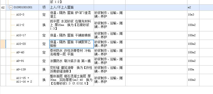 土建,结算,贵州,答疑:屋面-3-贵州土建,结算,