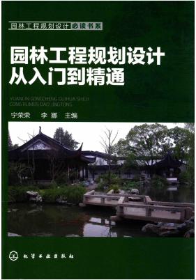 园林工程,园林规划设计,宁荣荣,李娜,《园林工程规划设计从入门到精通》宁荣荣 李娜