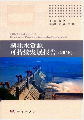 2018年版,可持续发展,湖北水资源,湖北水资源可持续发展报告  2018年版