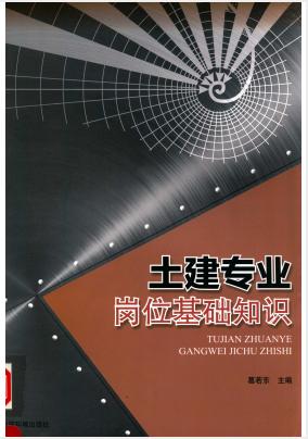 土建专业,岗位基础知识,葛若东,《土建专业岗位基础知识》葛若东