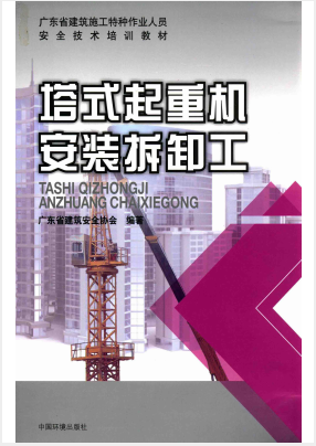 塔式起重机,安全技术培训,安装拆卸工,广东省,特种作业,《塔式起重机安装拆卸工》广东省建筑施工特种作业人员安全技术培训教材