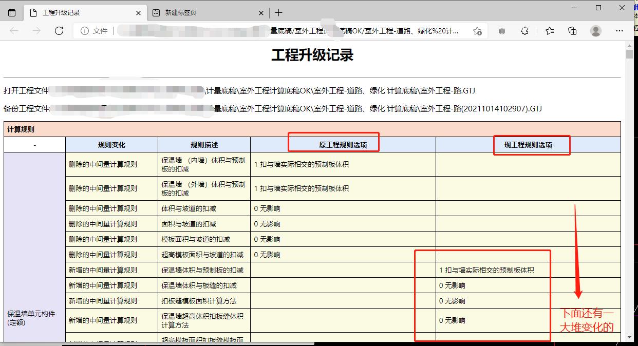 土建计量GTJ,广东,答疑:为什么打开广联达模型老是要升级,还出现计算规则不同-广东土建计量GTJ,