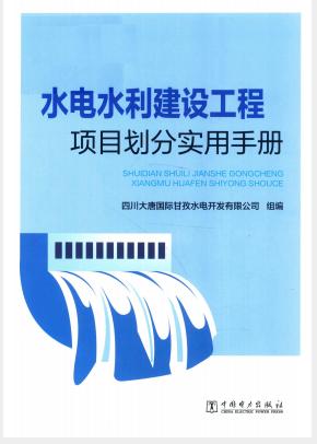 2018年版,水电水利建设工程,项目划分实用手册,《水电水利建设工程项目划分实用手册》2018年版