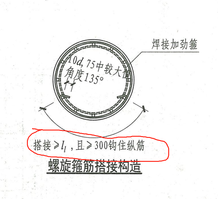 土建,重庆,答疑:请教这是指的加劲箍的搭接要求还是指的螺旋箍筋的搭接,我感觉是加劲箍-重庆土建,