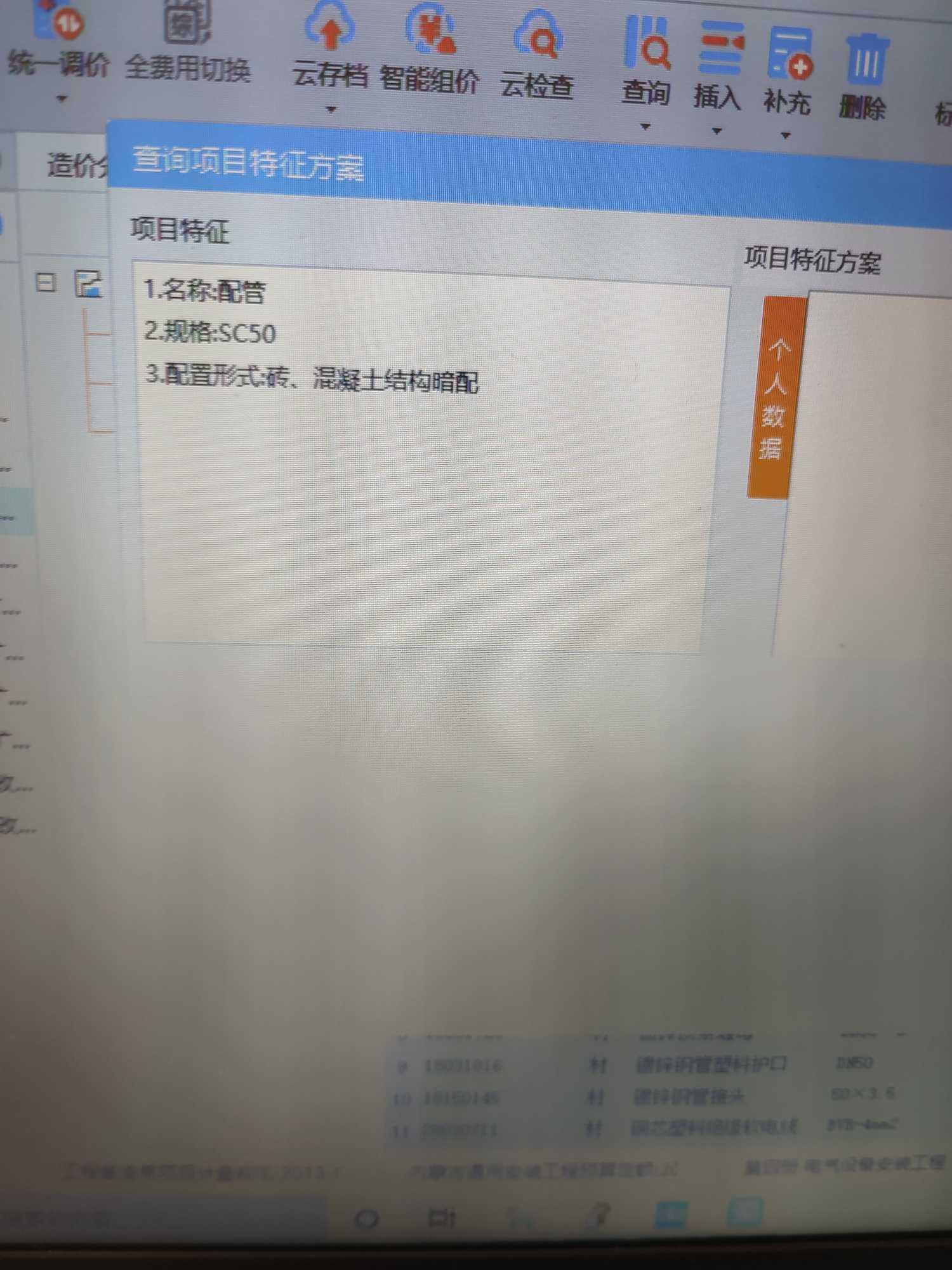 内蒙古自治区,安装,答疑:电缆配管SC50套什么定额?-内蒙古自治区安装,