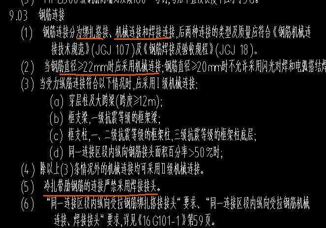 北京,土建,答疑:关于钢筋搭接设置-北京土建,
