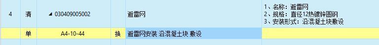 安徽,安装,答疑:请教:避雷网沿砼块敷设,砼块套什么定额?(安徽省)-安徽安装,