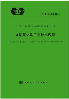 T/CECS 861-2021,T/CECS 861-2021规范,变速氧化沟,工艺设计,T/CECS 861-2021 变速氧化沟工艺技术规程