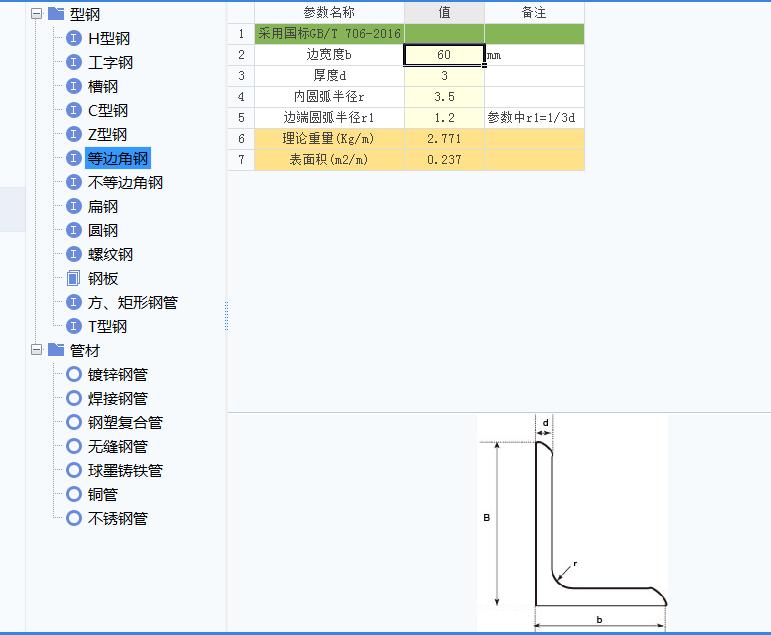 四川,土建,答疑:这个L60*3在钢结构软件里面没有这个规格怎么处理啊 各位大家-四川土建,