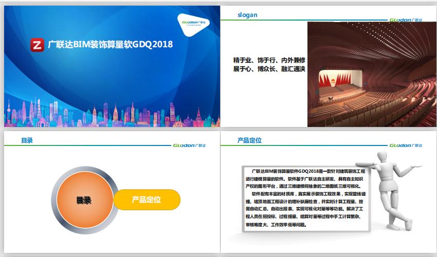 GDQ2018,培训课件,精装修,广联达GDQ2018 精装修培训课件