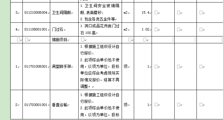 土建,安装,装饰,计价软件GCCP,辽宁,答疑:措施项目里边的如何记取-辽宁土建,安装,装饰,计价软件GCCP,