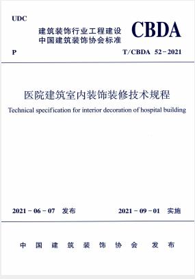 T/CBDA 52-2021,T/CBDA 52-2021规范,医院建筑,室内装饰装修,T/CBDA 52-2021 医院建筑室内装饰装修技术规程