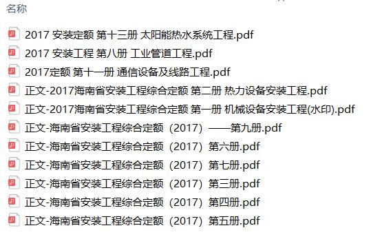 2017定额,安装工程综合定额,海南省,海南省安装工程综合定额2017,2017海南省安装工程综合定额(一至十三册)