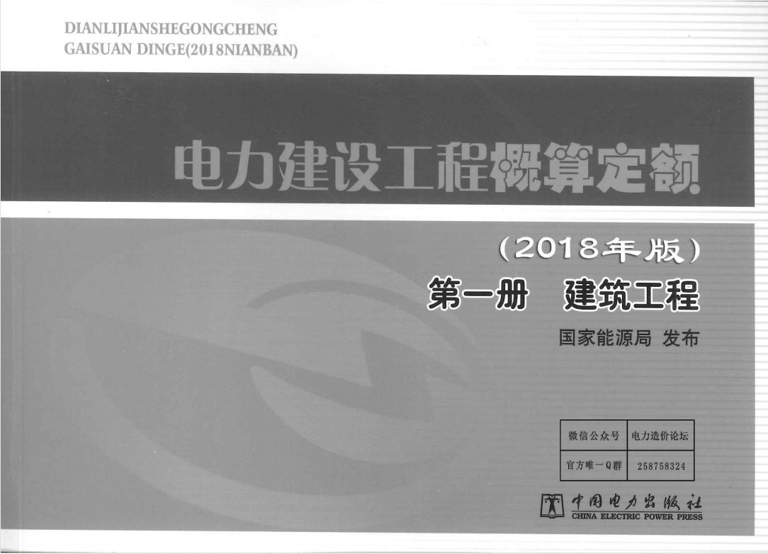 2018电力定额,定额,概算定额,电力定额,电力建设工程概算定额(2018版)