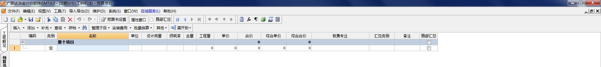河北,计价软件GCCP,答疑:管道保温脚手架面积如何计算? 钢制双排的脚手架-河北计价软件GCCP,