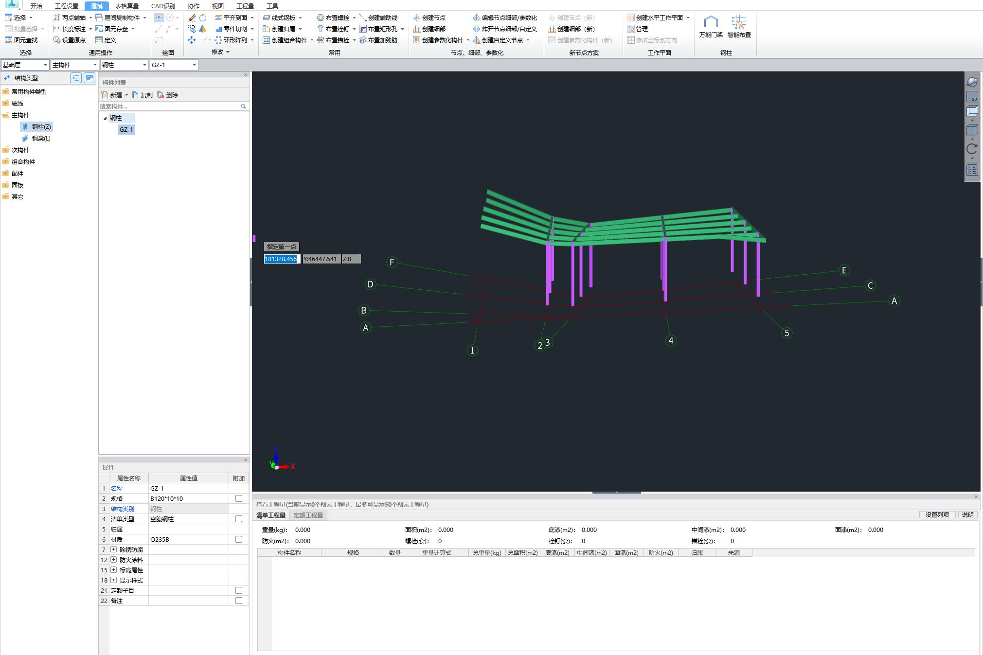 广东,钢结构算量GJG,答疑:钢结构建模,为什么基础层绘制的构件会在其他层数显示和编辑?如何设置单独层数构件-广东钢结构算量GJG,