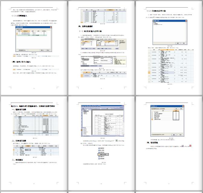 GBQ4.0,GBQ4.0使用教程,计价,广联达计价GBQ4.0 使用教程